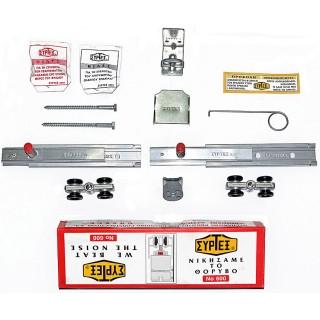 Εξαρτήματα Μηχανισμού Συρόμενων Θυρών Άσκαφτου Συρτεξ Νο600 (χωρίς τον οδηγό αλουμινίου)