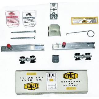 Εξαρτήματα Μηχανισμού Συρόμενων Θυρών Σκαμένου Συρτεξ Νο600 (χωρίς τον οδηγό αλουμινίου)