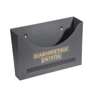 Κουτί Εντύπων Αλουμίνιο μοντέλο 404 Ανθρακί