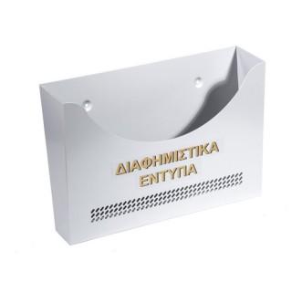 Κουτί Εντύπων Αλουμίνιο μοντέλο 404 Ασημί