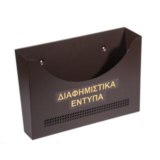Κουτί Εντύπων Αλουμίνιο μοντέλο 404 Καφέ