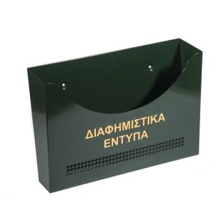 Κουτί Εντύπων Αλουμίνιο μοντέλο 404 Κυπαρισσί