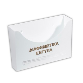 Κουτί Εντύπων Αλουμίνιο μοντέλο 404 Λευκό