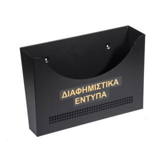 Κουτί Εντύπων Αλουμίνιο μοντέλο 404 Μαύρο
