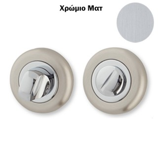 Αξεσουάρ πόρτας ασφαλείας λουτρών 101/03 χρώμιο ματ