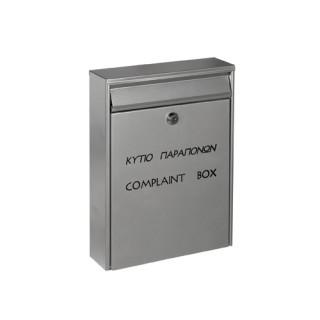 Κουτί παραπόνων  σε Ασημί- 603 Μοντέλο