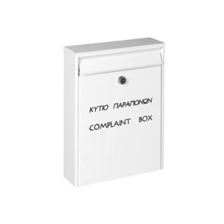 Κουτί παραπόνων  σε Λευκό- 603 Μοντέλο